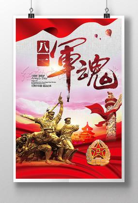 八一军魂建军节宣传展板设计