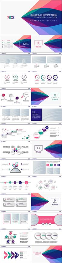 彩色创意高端融资投资商业计划书PPT