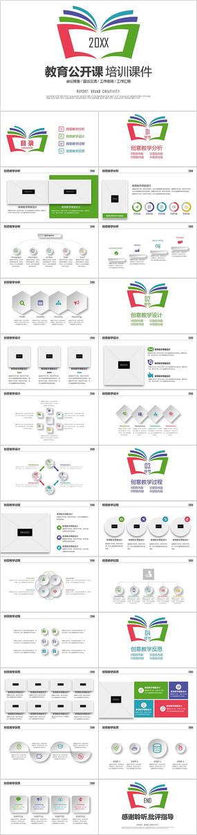 彩色微立体教育培训教学设计公开课PPT