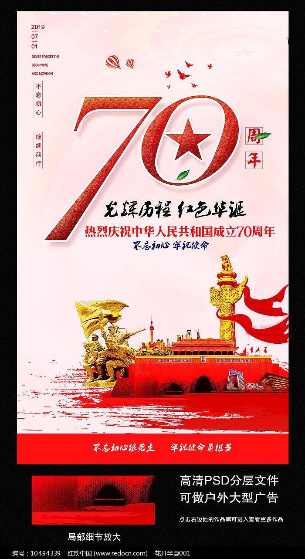 创意建国70周年海报设计图片