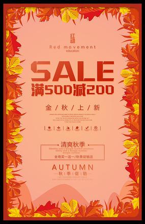 创意秋季促销海报模板