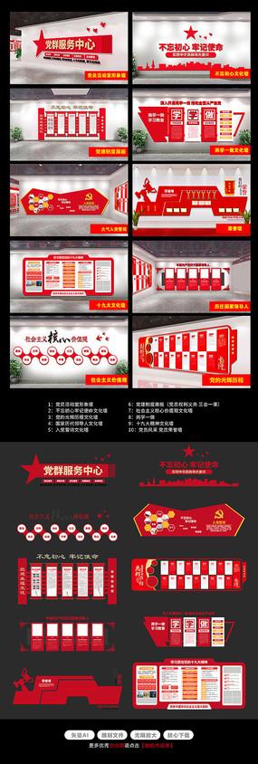 党建展厅全套党建党员活动室文化墙