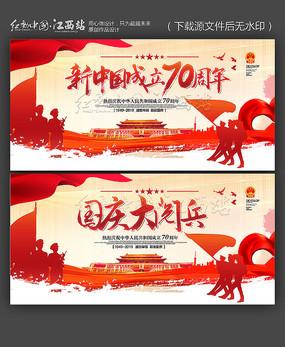 大气国庆70周年宣传展板设计