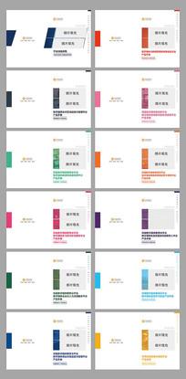 多种颜色画册封面设计