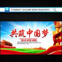 共筑中国梦海报设计