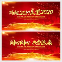 红色2019企业年终会议背景板设计