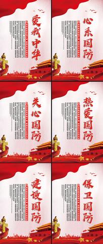 红色国防安全宣传标语展板
