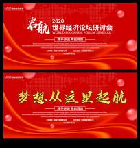 红色科技研讨会宣传背景展板