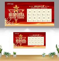 红色企业明星销售团队展示板