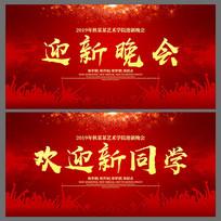 红色迎新晚会宣传展板