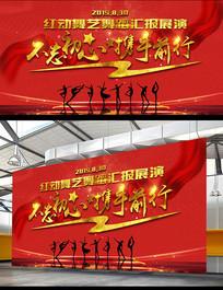 红炫舞蹈汇报舞台背景板