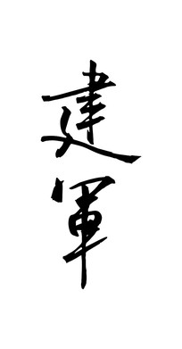 建军节字体设计
