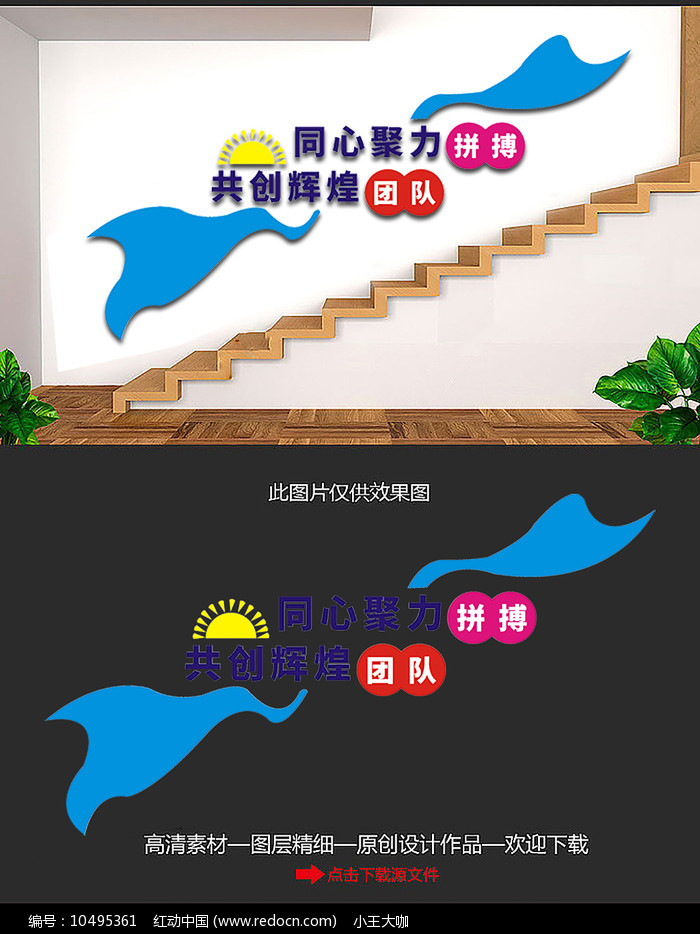 简约企业文化楼梯文化墙图片