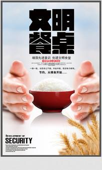 简约文明餐桌食堂文化海报