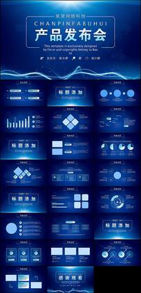 蓝色互联网科技产品发布会ppt模板