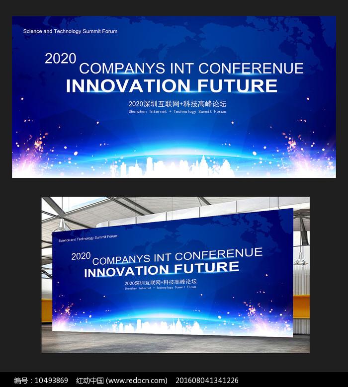 蓝色科技时尚互联网科技会议背景板图片