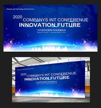 蓝色科技时尚互联网科技会议背景板