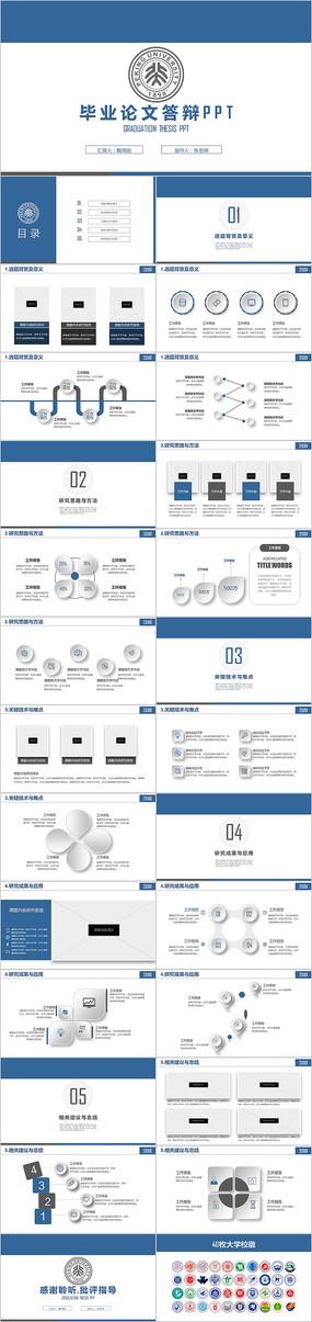 蓝色微立体报告总结论文答辩PPT模板