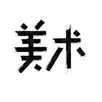 美术字体设计