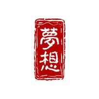 梦想古典印章艺术字