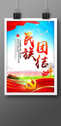 民族团结海报设计