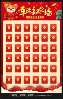 年会红包墙海报