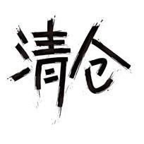清仓原创字体