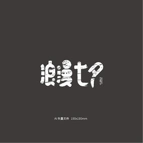 情人节浪漫七夕