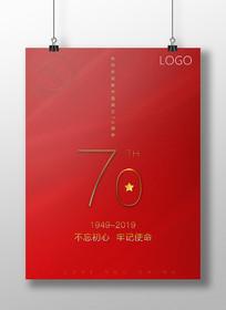 庆祝中国成立70周年国庆海报