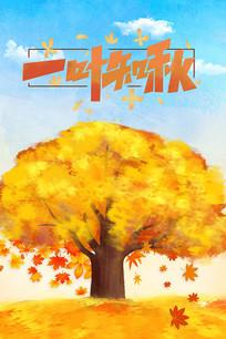 秋天秋季海报模板