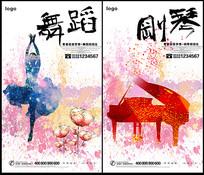 水彩风舞蹈钢琴班宣传海报
