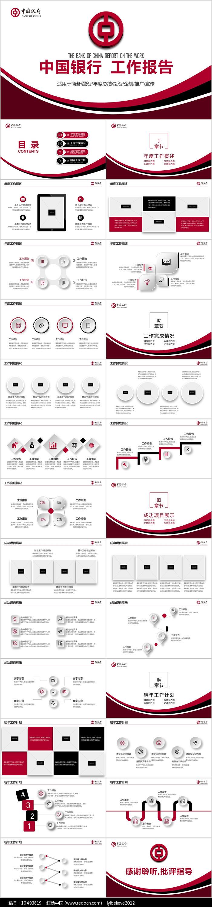 微立体中国银行年终总结新年计划PPT图片