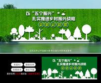 新农村乡村振兴绿植墙围墙围挡景观墙