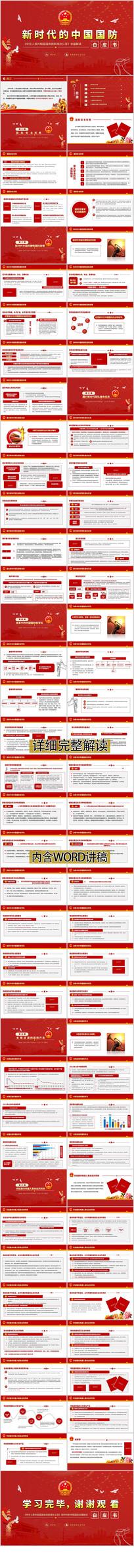 新时代的中国国防白皮书党课ppt模板