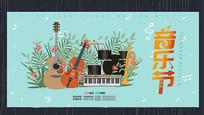 音乐节宣传海报