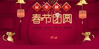 中国风春节团圆背景板