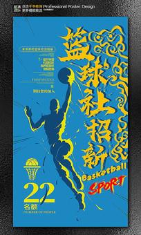 中国风篮球招生篮球社招新展板