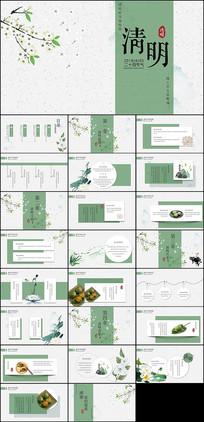 中国风清明节介绍PPT模板