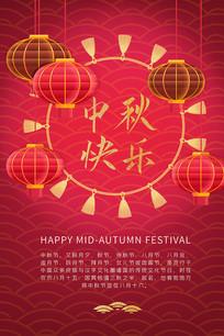 中秋节灯笼风格创意红色温馨海报