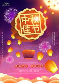 紫色梦幻中秋佳节海报