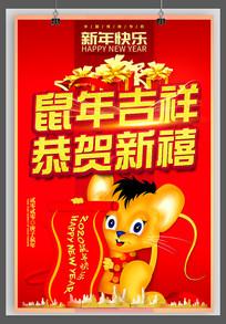 2020鼠年吉祥宣传海报图片
