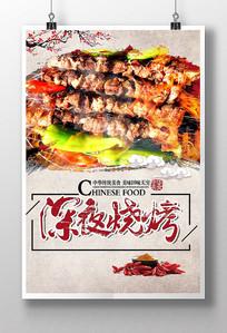 餐饮深夜烧烤餐饮美食海报