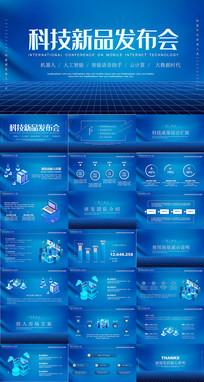 大气科技新品发布会PPT模板