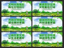 大气文明城市展板