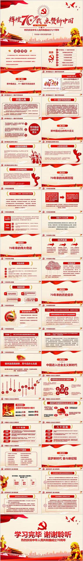 国庆建国70周年新中国奋斗新时代ppt