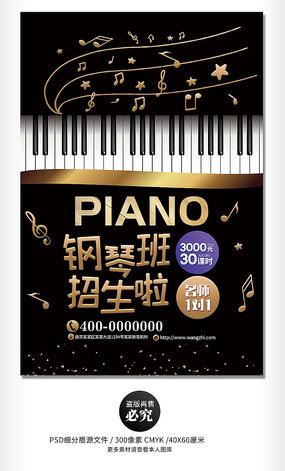 黑金色钢琴兴趣班招生海报