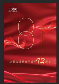 红色八一建军节设计海报 PSD