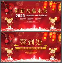 红色创意创新赢未来科技会议背景板