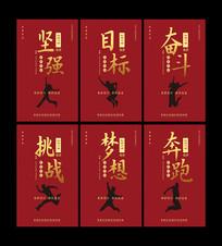 红色创意企业励志文化标语挂图