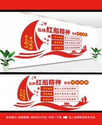 红色简约红船精神文化墙设计